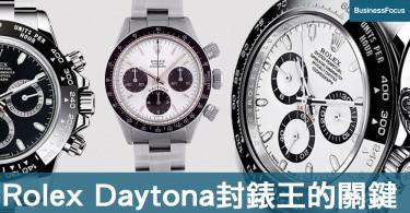 【腕錶世界】Rolex Daytona成為錶王的3大理由
