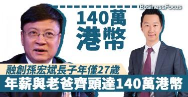 【高富帥?】融創孫宏斌長子年僅27歲,年薪與老爸齊頭達140萬港幣