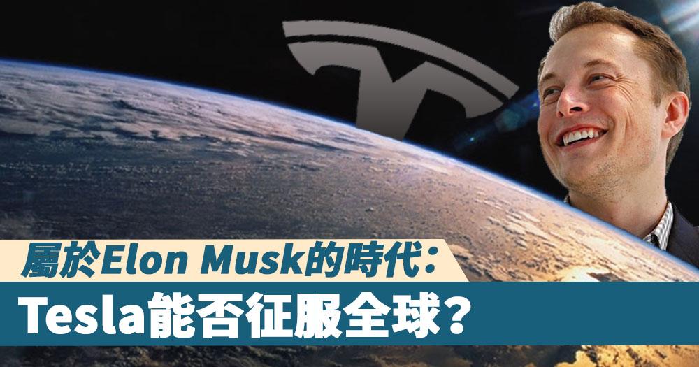 【梟雄崛起】屬於Elon Musk的時代:Tesla能否征服全球?