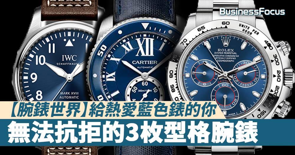 【腕錶世界】給熱愛藍色錶的你,無法抗拒的3枚型格腕錶