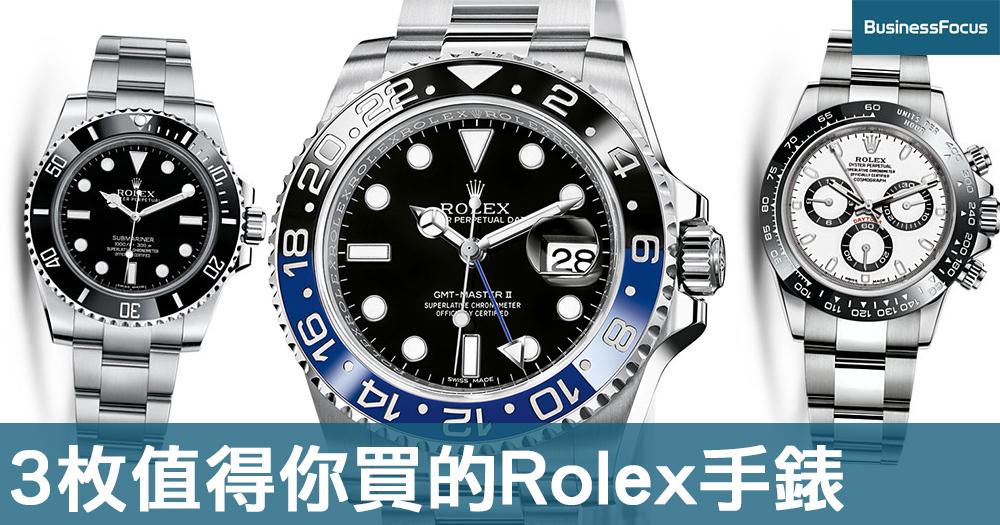 【腕錶世界】賺到錢後,3枚值得你買入的Rolex手錶