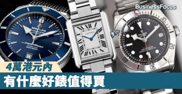 【腕錶世界】4萬港元內,有什麼好錶值得買