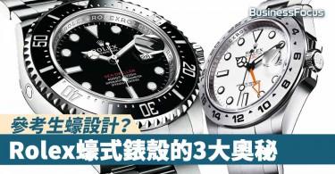 【腕錶世界】參考生蠔設計?Rolex蠔式錶殼的3大奧秘