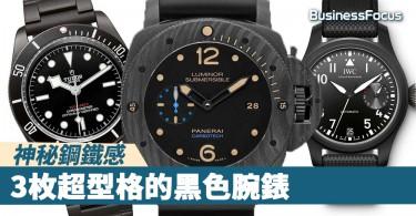 【腕錶世界】神秘鋼鐵感,3枚超型格的黑色腕錶