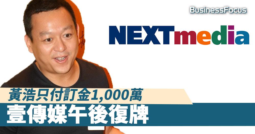 【黎智英賣壹週】黃浩只付訂金1,000萬,壹傳媒午後復牌
