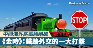 【波折重重】中國海外高鐵觸暗礁 《金時》:鐵路外交的一大打擊
