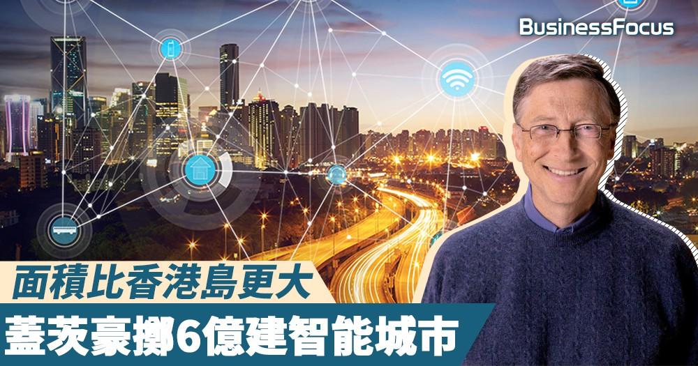 【有錢真好】蓋茨豪擲6億港元購沙漠荒地建智能城市, 面積比香港島更大