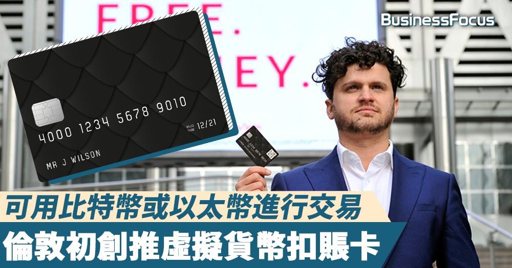 【洗黑錢神器?】倫敦初創推虛擬貨幣扣賬卡,可用比特幣或以太幣進行交易