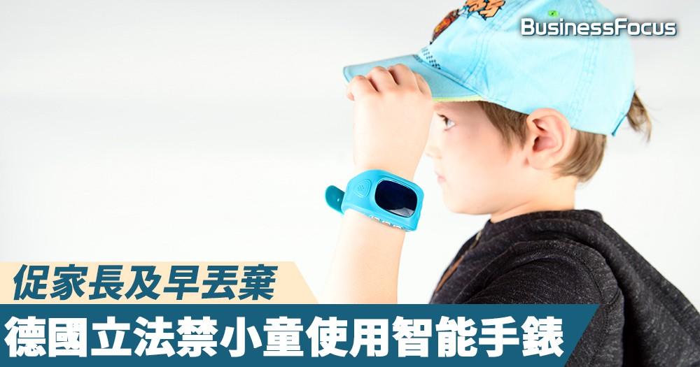 【快樂童年?】德國立法禁小童使用智能手錶,並促家長及早丟棄