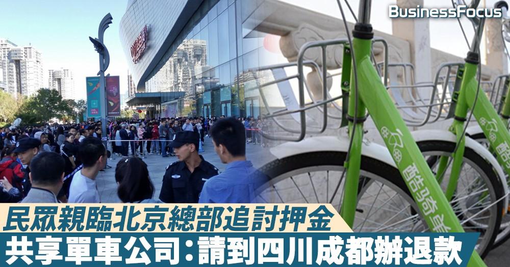 【帶你遊花園】民眾親臨北京總部追討押金,共享單車公司:請到四川成都辦退款