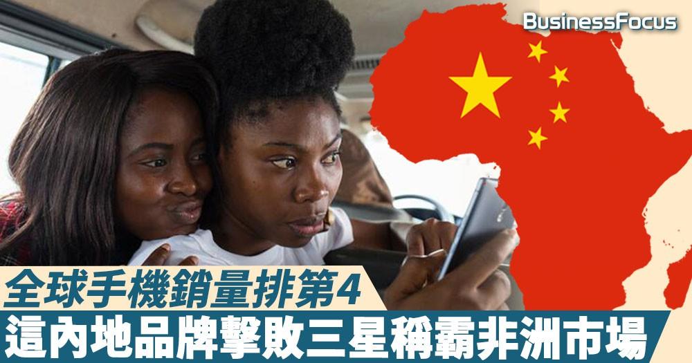 【震驚13億人?】這內地手機品牌或默默無聞, 卻擊潰三星稱霸非洲市場
