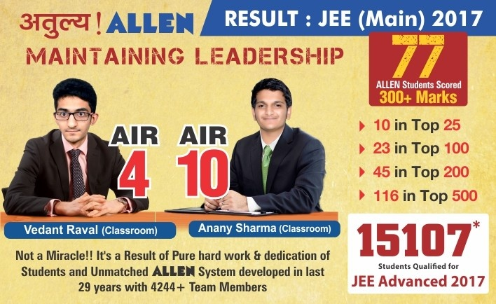 Jee Main Result 2017 from Allen Career Institute