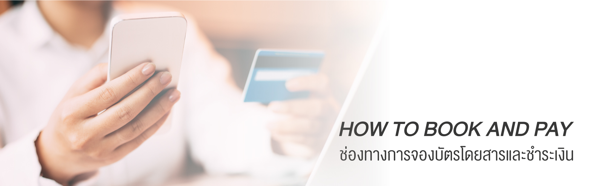 How To Book And Pay