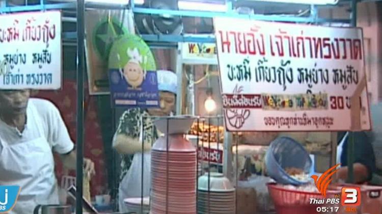 1603001-streetfood-bangkok.jpg