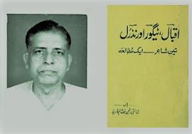 Shanti Ranjan