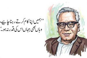 Lohia_Urdu