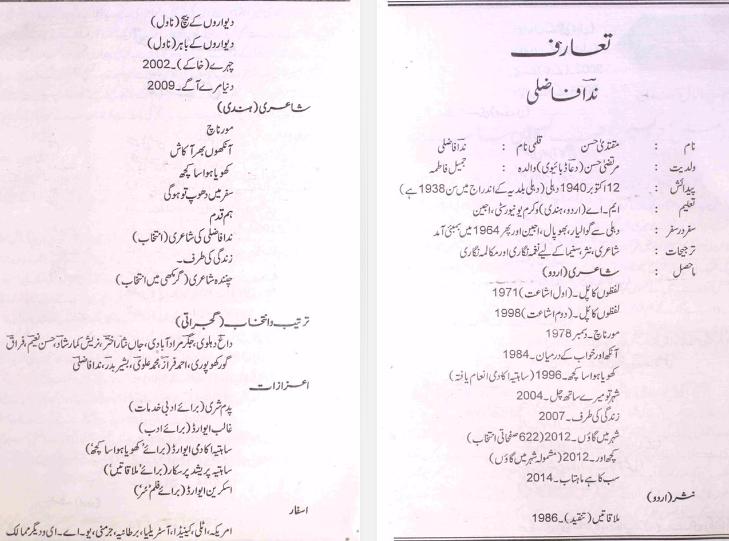 Photo Credit : Urdu Quarterly