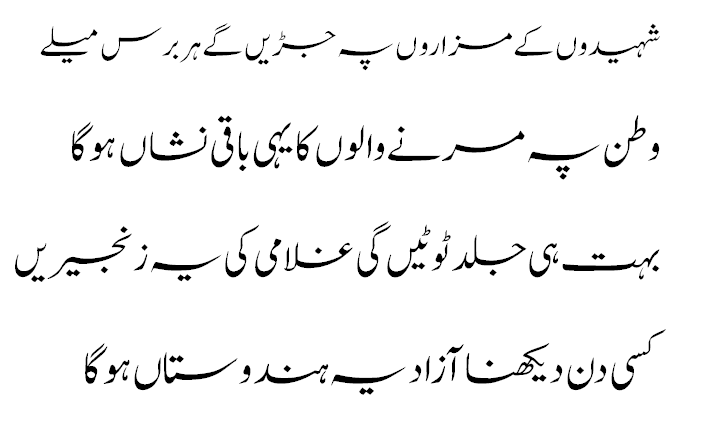 شہید اشفاق اللہ خاں کی زبانی انقلاب کی کہانی