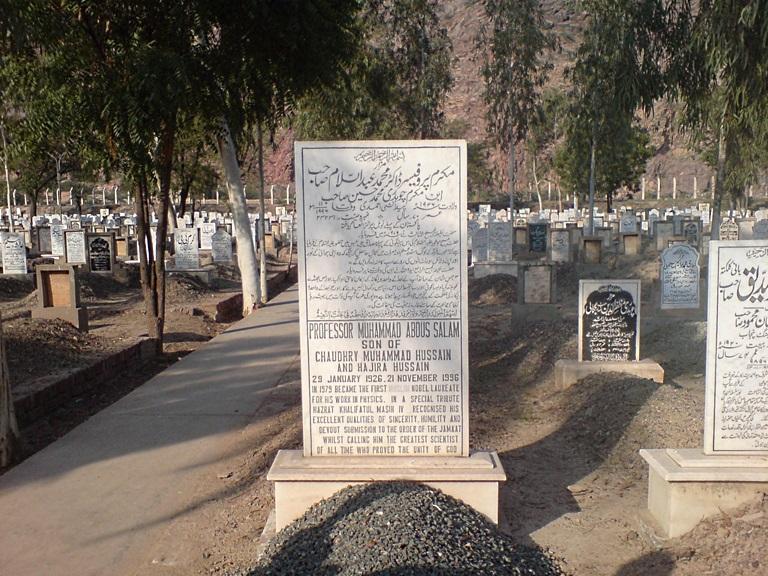 ڈاکٹر عبدالسلام ربوہ کے قبرستان میں ابدی نیند سو رہے ہیں
