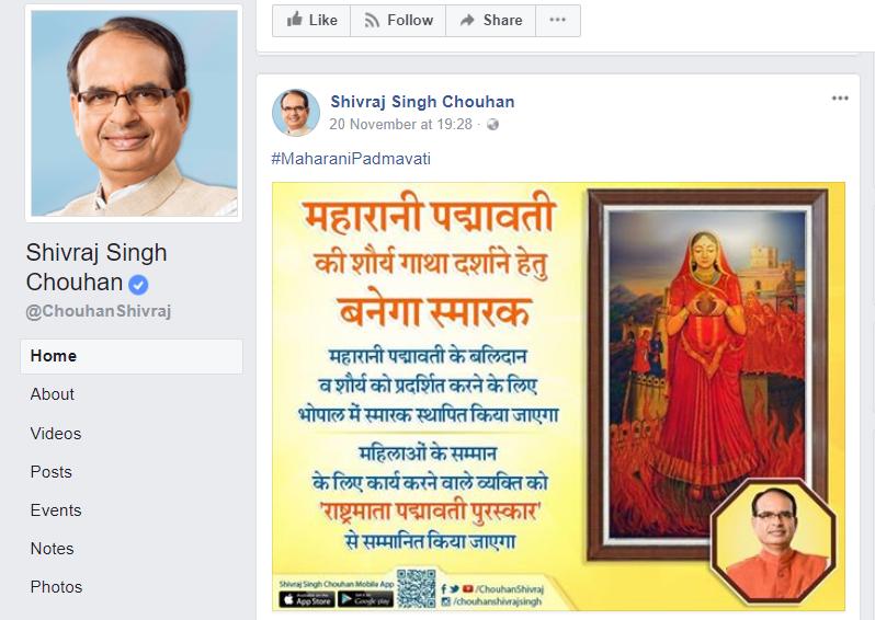 Photo : Shivraj Singh Chouhan Official FB Page