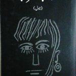 khwab sarab