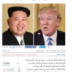 ArabNama_Trump