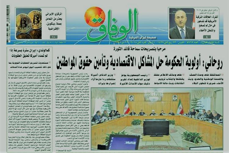ArabNama_AlWafaq