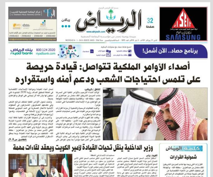 ArabNama_AlRiyaz