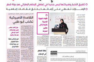 ArabNama_22Jan