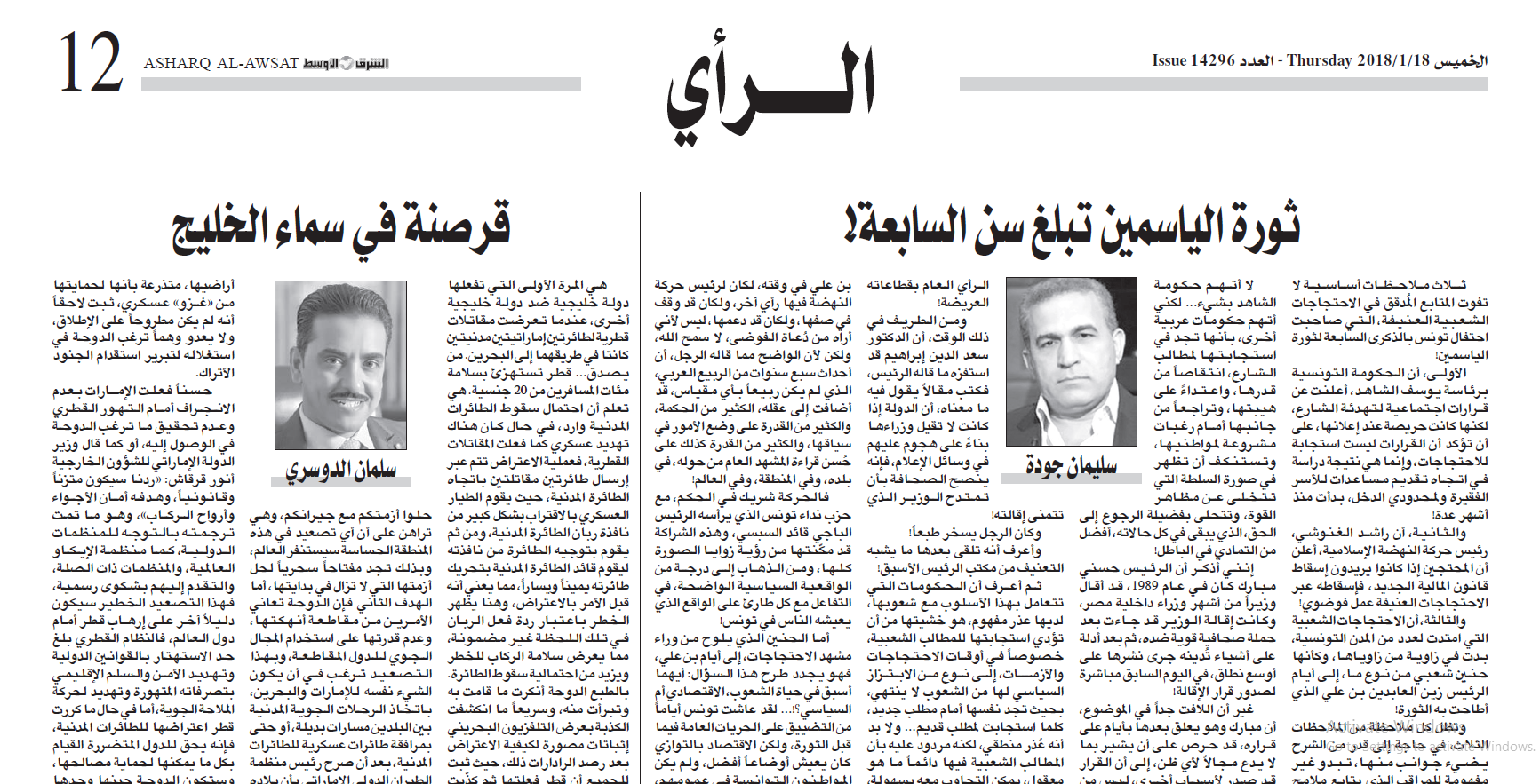 ArabNama_Asharq_22Jan