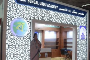 West-Bengal-Urdu-Academy-at-the-New-Delhi-World-Book-Fair-2017-Pragati-Maidan-New-Delhi-1024x678