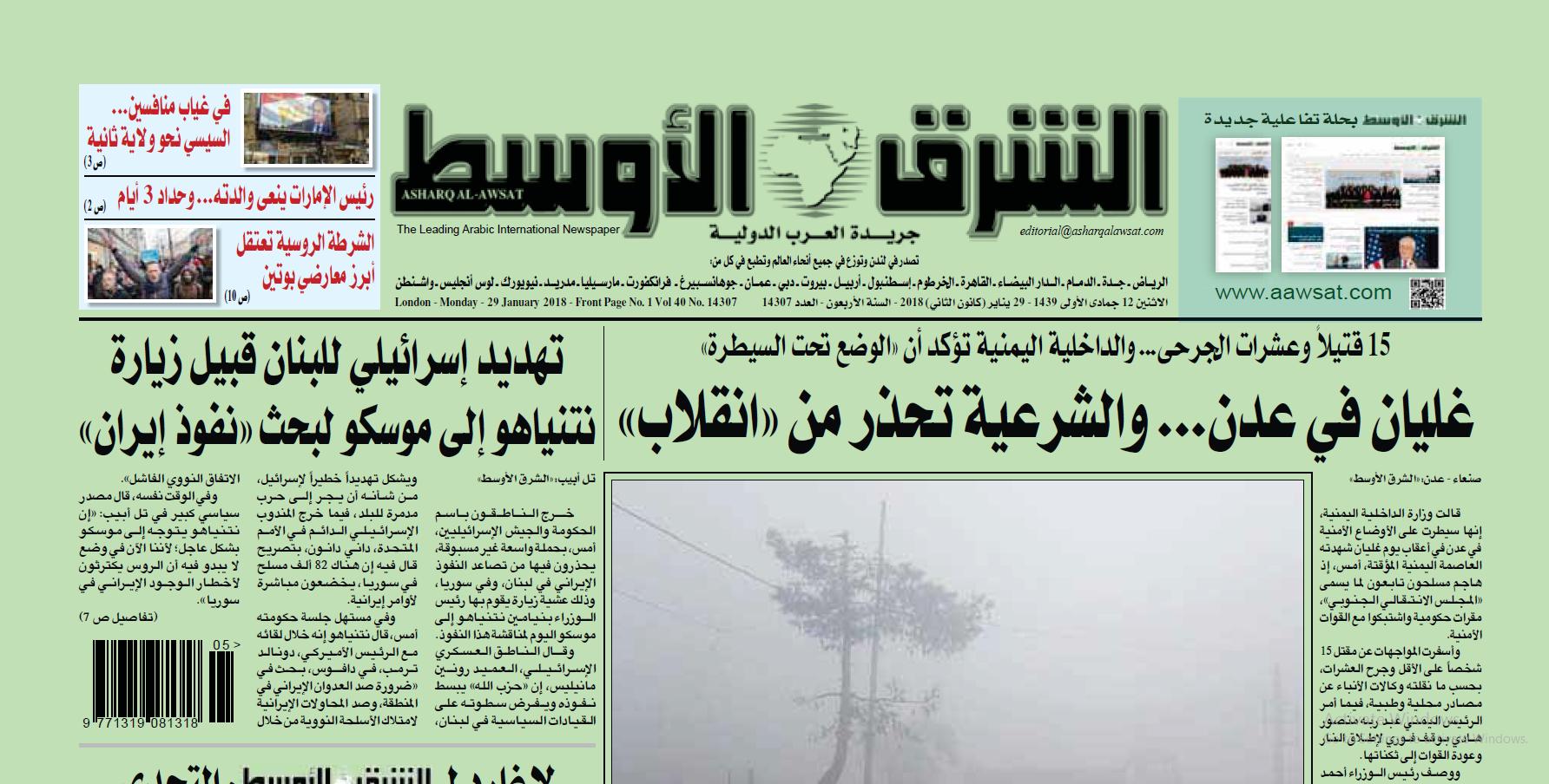 ArabNama_AlSharq
