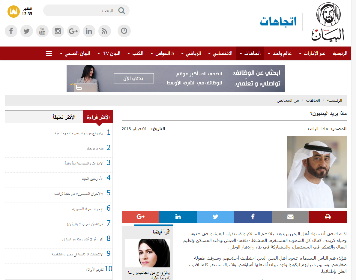 ArabNama_AlBayan