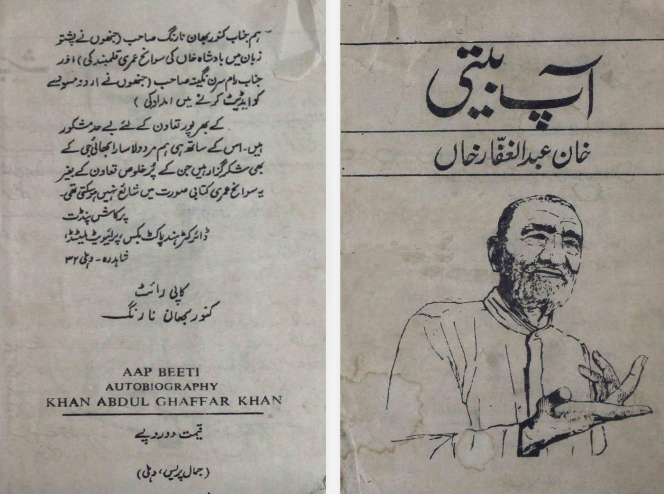 khan abdul ghaffar khan book cover