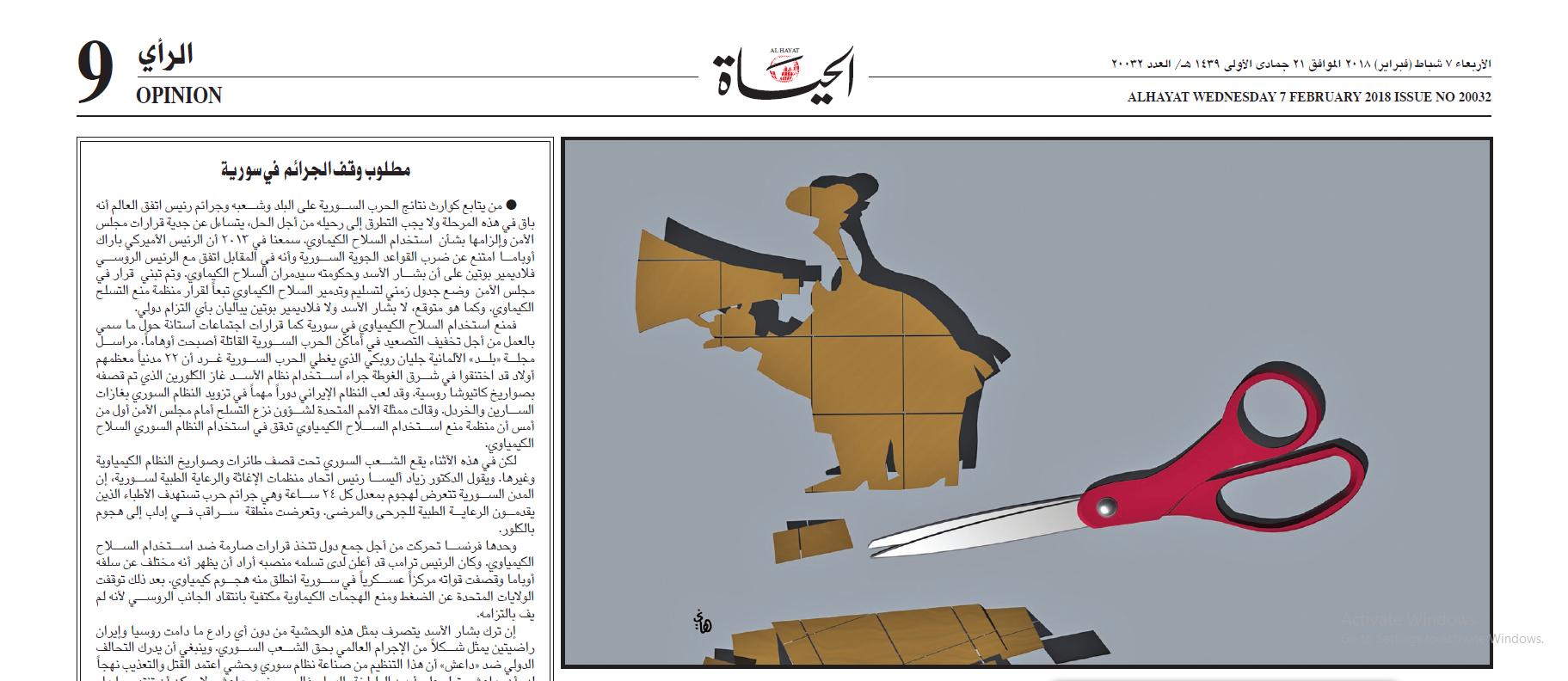 """روزنامہ """"الحیاۃ"""" : """"شام میں جرائم پر فل اسٹاپ درکار ہے"""""""
