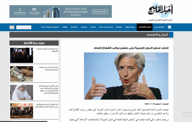 اخبار الخلیج : بین الاقوامی مالیاتی ادارہ انٹرنیشنل مونیٹری فنڈ کے سربراہ کریسٹن لاگارڈ نے عرب ممالک کو پبلک سیکٹر کی تنخواہوں اورسبسڈی پر حکومتی اخراجات میں کمی کی خبر