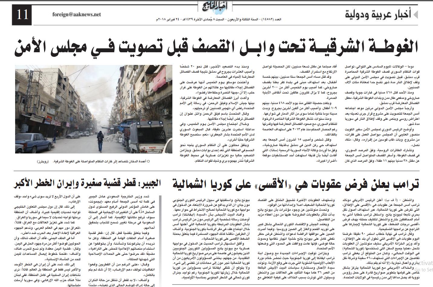 """""""اخبارالخلیج"""" """" سیکوریٹی کونسل میں ووٹنگ سےپہلے مشرقی غوطہ پر بموں کی بارش"""""""