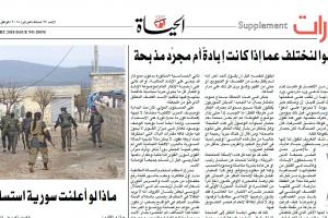 """"""" الحیاۃ"""" : آئیے ہم بحث کرتے ہیں  کہ اسے نسل کشی کہا جائے یا صرف  قتل عام """""""