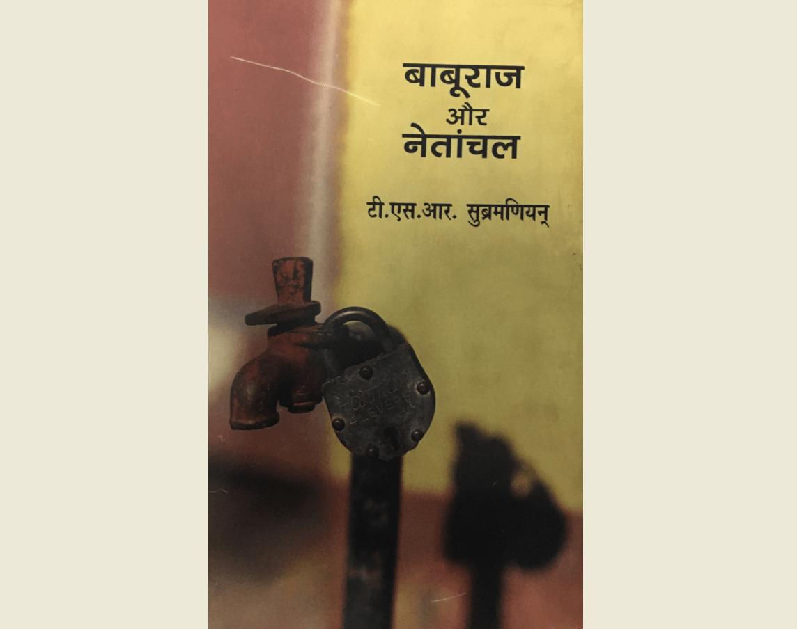 TRS-Subramanian-Book