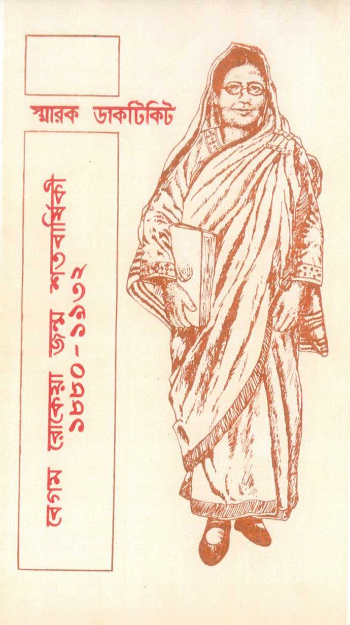 begum-rokeya-stamp_092017105140