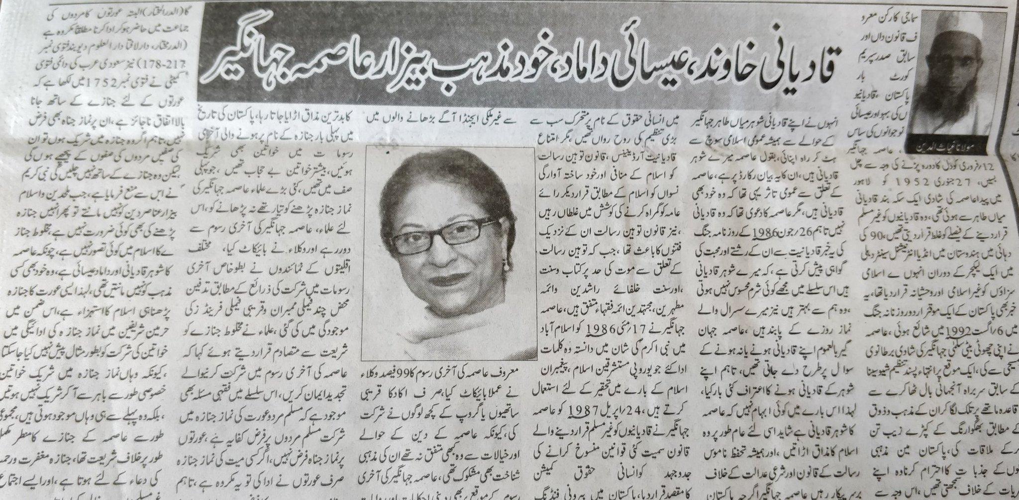 روزنامہ صحافت، دہلی