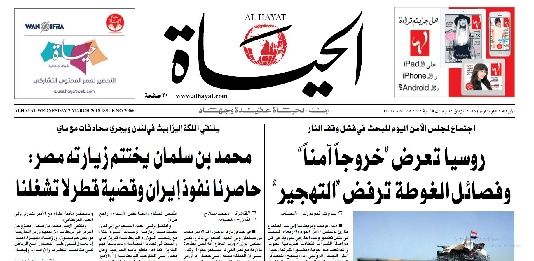 الحیاۃ : سعودی عربیہ ایران کے بڑھتے اثرورسوخ کے ارد گرد گھیرا تنگ کرنے میں کامیاب ہوگیا اوروہ قطری مسئلہ کے سلسلہ میں بالکل فکرمند نہیں ہیں
