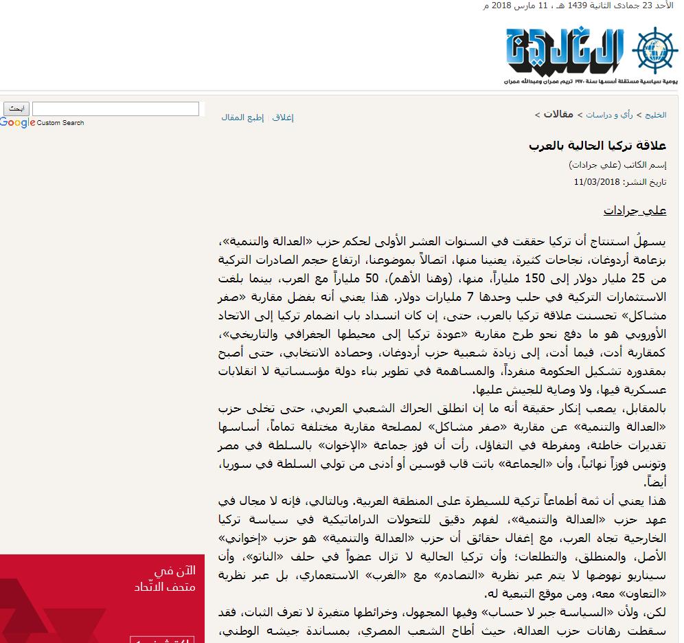 الخلیج : ترک وعرب تعلقات حالیہ دنوں میں