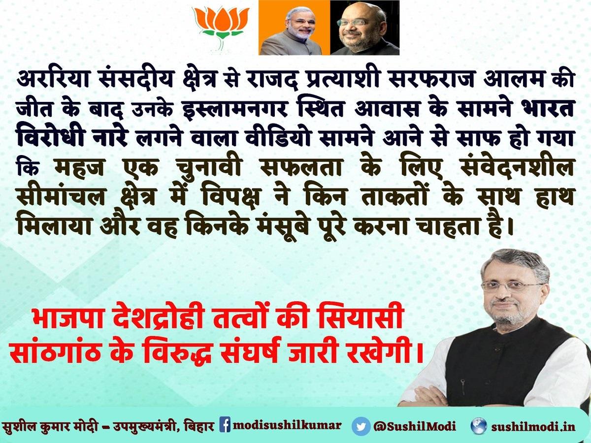 Sushil Modi Tweet