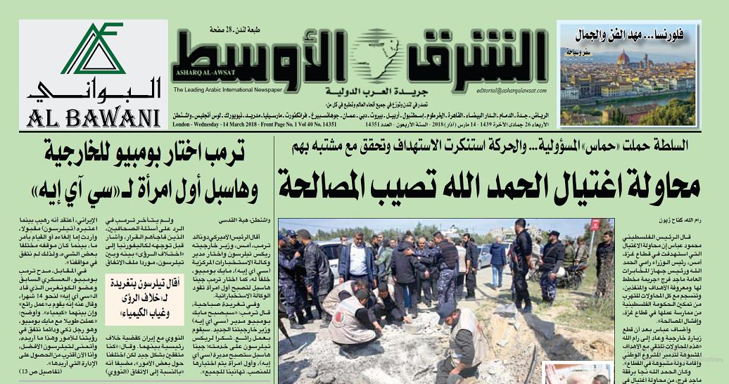 الشرق الاوسط : رامی الحمد للہ کی قتل کی کوشش کا اثر مصالحتی اقدامات پر