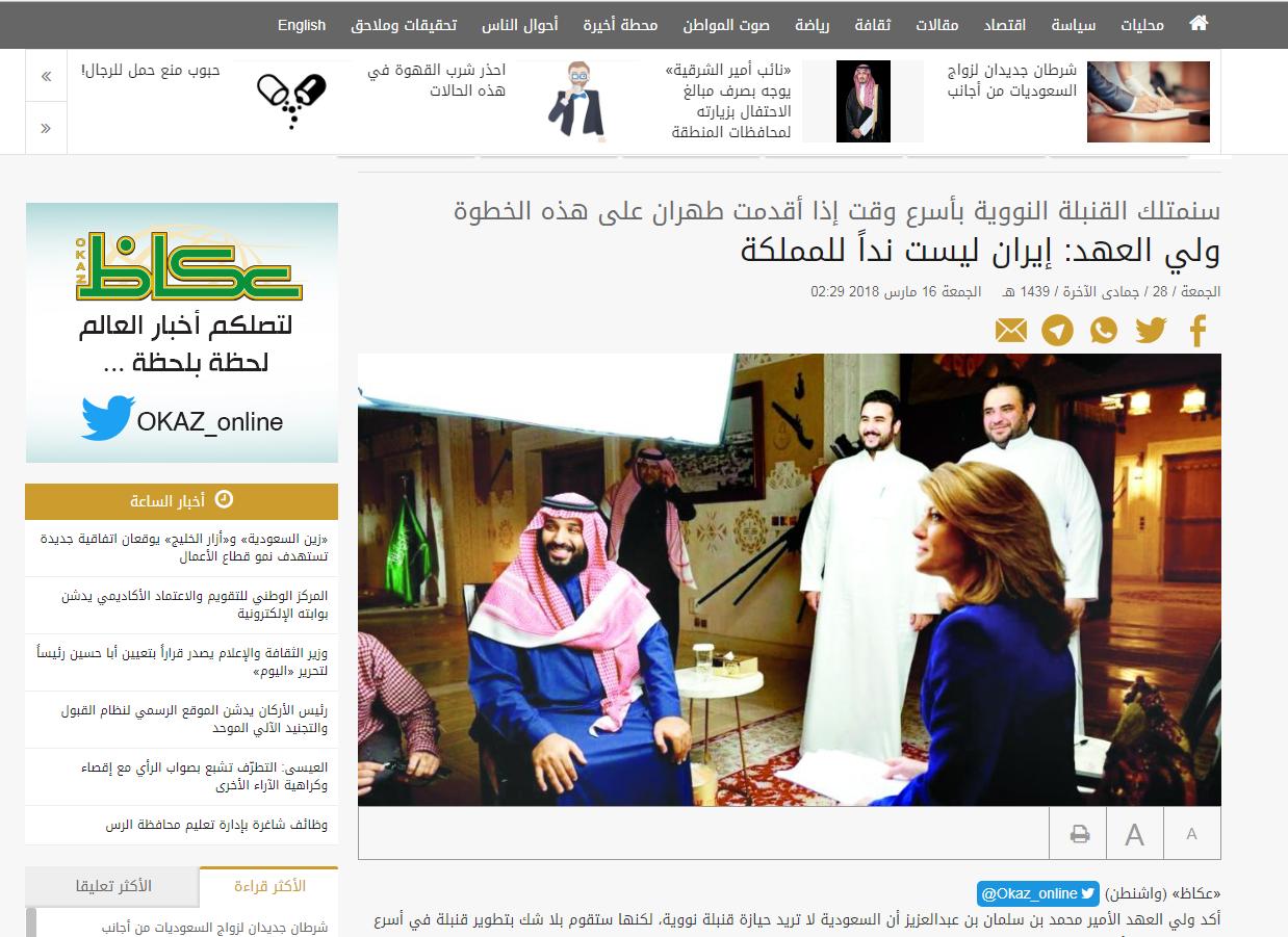 عکاظ : ایران سعودی عربیہ کا ہم پلہ نہیں: سعودی ولی عہد