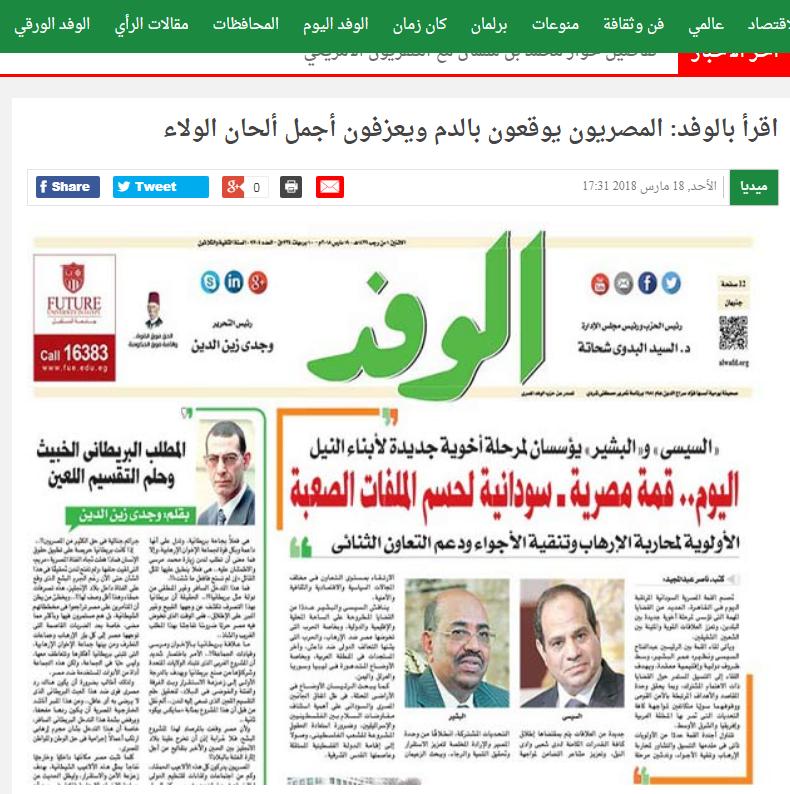 الوفد : مصری سوڈانی سربراہ ملاقات