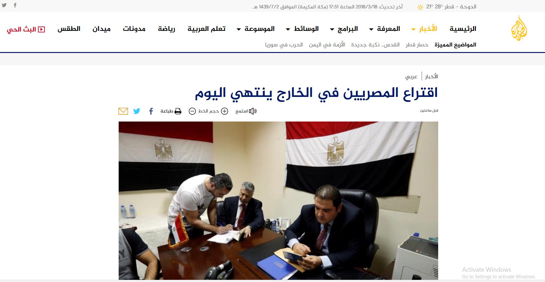 الجزیزہ : اتوار کی شام یعنی 18 مارچ 2018 کو غیر مقیم مصریوں کےلیے مقررکردہ رائے دہندگی کا وقت ختم ہوگیا
