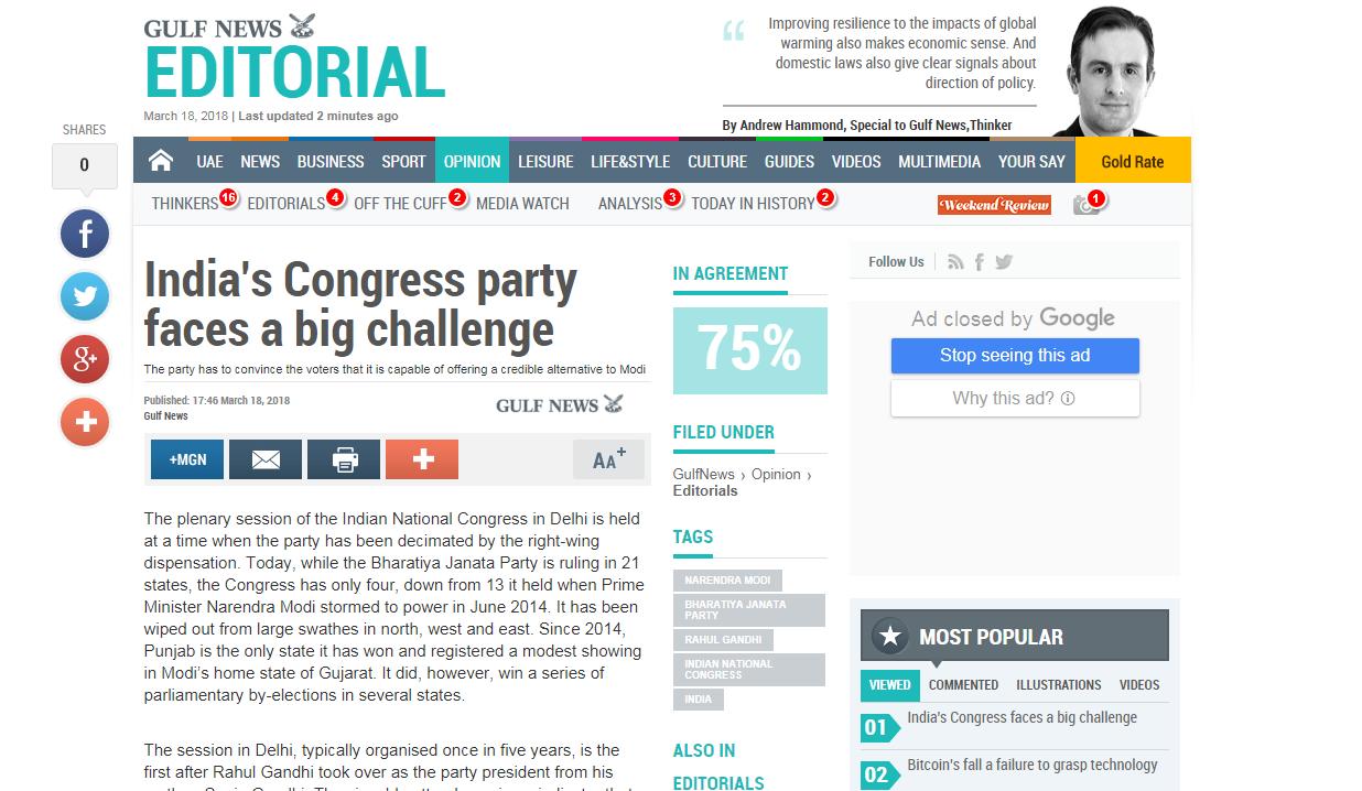 گلف نیوز : ہندوستان کی کانگریس پارٹی کے سامنے چلینجز