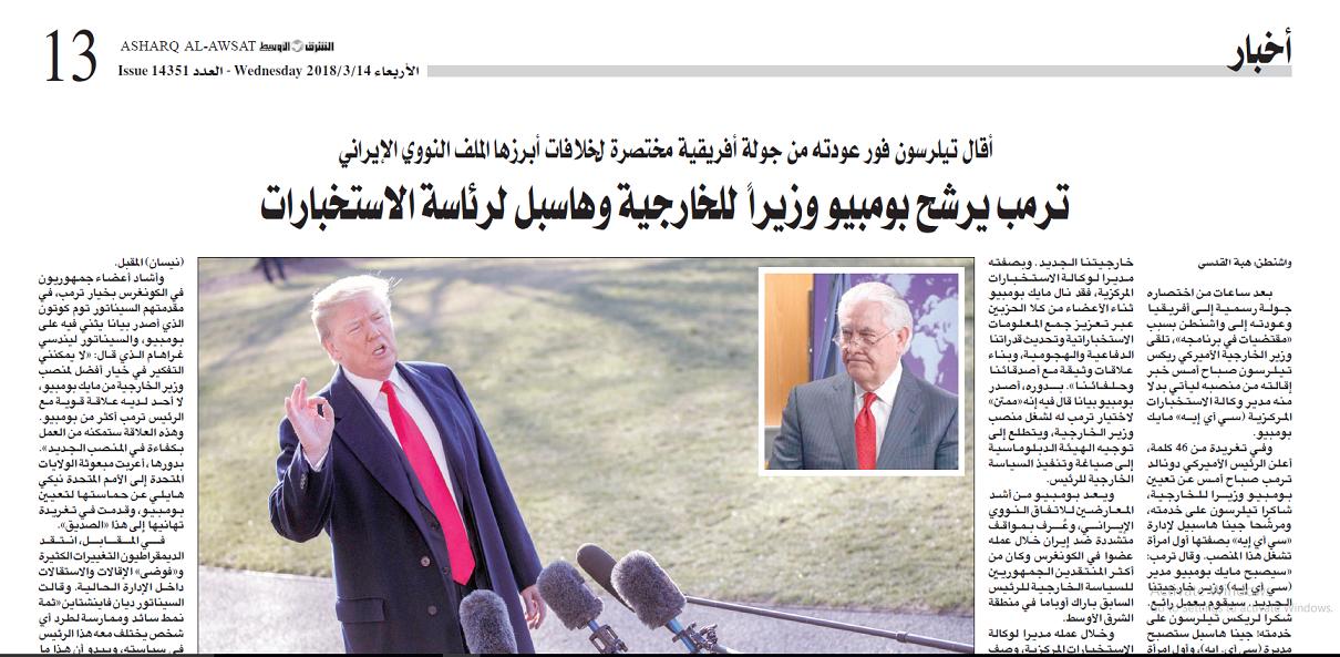 الشرق الاوسط : امریکی خارجہ پالیسی اور بالخصوص ایرانی نیوکلیر پروگرام پر اختلاف کی وجہ سے صدر ڈونالڈ ٹرمپ نےریکس ٹیلرسن کو معزول کردیا